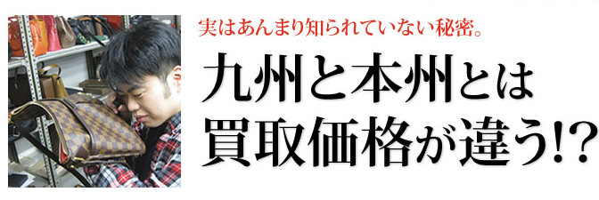九州と本州では買取金額が違う!?