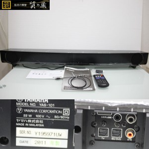 YAMAHAヤマハのフロントサウンドシステムYAS-101
